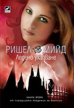 Академия за вампири-Ришел Мийд 800x600-2_105333