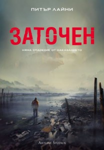 The Detainee Bulgarian Cover