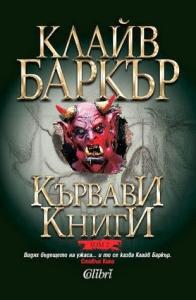 Bloodbooks2