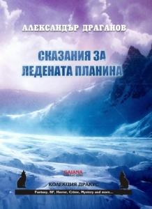 skazaniq-book-1
