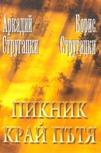 strugatsky3