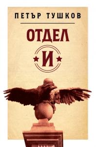 otdel-I-1