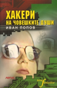 hakeri-terra