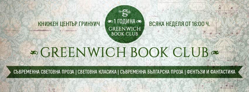 greenwich_cover