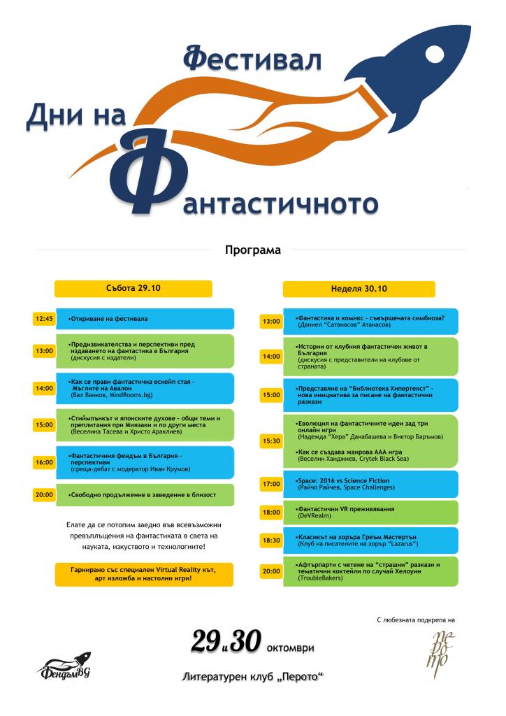 final-poster-a3-1