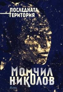 mnikolov1